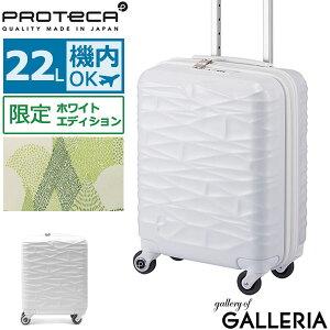 【セール30%OFF】 プロテカ スーツケース PROTeCA キャリーケース cocona White Edition ココナ 限定 ホワイトエディション 機内持ち込み 小型 Sサイズ ハード TSA 22L 1泊 2泊 旅行 出張 日本製 エース AC