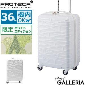 【セール30%OFF】 プロテカ スーツケース PROTeCA キャリーケース cocona White Edition ココナ 限定 ホワイトエディション 機内持ち込み 小型 Sサイズ ハード TSA 36L 1泊 2泊 旅行 出張 日本製 エース AC