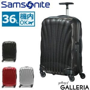 ノベルティ付 【正規品10年保証】 サムソナイト スーツケース 機内持ち込み Samsonite キャリーケース Cosmolite コスモライト Spinner 55 TSAロック 36L 1〜2泊程度 小型 旅行 出張 メンズ レディース V2