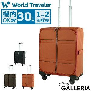 ノベルティ付 エース ワールドトラベラー スーツケース ACE World Traveler キャリーケース マルチオープンTR 機内持ち込み ファスナー 30L 1〜2泊 小型 Sサイズ ソフトケース 旅行 軽量 52347