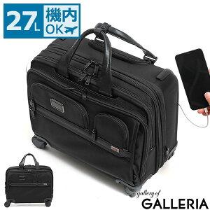 【正規品5年保証】 トゥミ スーツケース TUMI Alpha3 アルファ3 デラックス・4ウィール・ラップトップ・ケース・ブリーフ 機内持ち込み キャリーケース ソフト エキスパンダブル 27L メンズ ビ