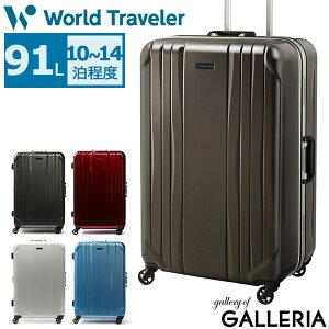 【セール】 ワールドトラベラー スーツケース World Traveler キャリーケース SAGRES サグレス フレーム 91L 10泊 大型 Lサイズ 大容量 長期 海外旅行 ハード 旅行 軽量 キャスターストッパー ACE エー