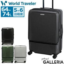 ノベルティ付 ワールドトラベラー スーツケース World Traveler キャリーケース PLYMOUTH プリマス Mサイズ 中型 ファスナー TSAロック 64L 74L 5泊 6泊 フロントオープン エキスパンダブル ハード 出張 旅行 ACE エース 06702