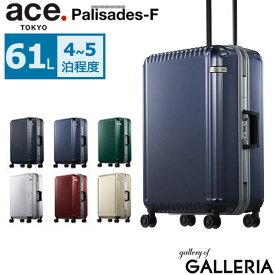 【最大15倍 | 8/19 9:59まで】【5年保証】 エース スーツケース ace. スーツケース パリセイドF Palisades-F キャリーケース ace.TOKYO エーストーキョー フレーム 61L 5〜6泊 中型 Mサイズ ハード 旅行 軽量 05572