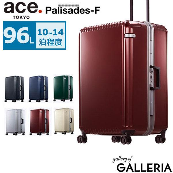 【5年保証】エース スーツケース ace. スーツケース パリセイドF Palisades-F キャリーケース ace.TOKYO エーストーキョー フレーム 96L 10〜14泊 大型 Lサイズ ハード 旅行 軽量 05573