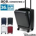 【5年保証】 エース スーツケース ace. キャリーケース コーナーストーンZ CORNERSTONE-Z ace.TOKYO エーストーキョー…