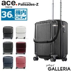 【楽天カードで28倍 | 10/20限定】【5年保証】エース スーツケース ace. パリセイドZ Palisades-Z キャリーケース ace.TOKYO エーストーキョー 機内持ち込み Sサイズ フロントオープン 36L TSAロック 05581
