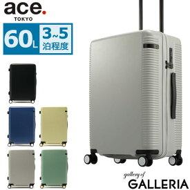 【セール40%OFF】 エース スーツケース ace. キャリーケース Mサイズ ストッパー ウォッシュボードZ Washboard-Z ace.TOKYO エーストーキョー 60L ハード 旅行 トラベル TSA 04066