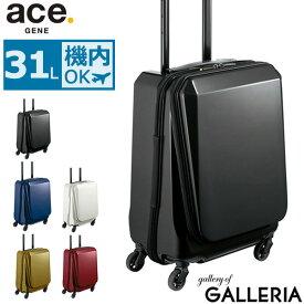 【楽天カードで28倍 | 1/25限定】 | ace.GENE エースジーン スーツケース SQUARE ONE キャリーケース スクエアワン 機内持ち込み フロントオープン 31L 1〜3泊 小型 S ハード エース 出張 05642