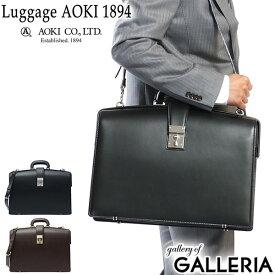 【楽天カードで12倍】 青木鞄 ビジネスバッグ ラゲージアオキ Luggage AOKI 1894 Genius ジーニアス ダレスバッグ 本革 A4 2WAY ビジネス 通勤 メンズ 2558