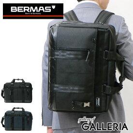 ノベルティ付&無料ラッピング 【正規品1年保証】 バーマス ビジネスバッグ BERMAS 3WAY ブリーフケース BAUER III バウアー3 B4 通勤 出張 オーバーナイター メンズ 60074
