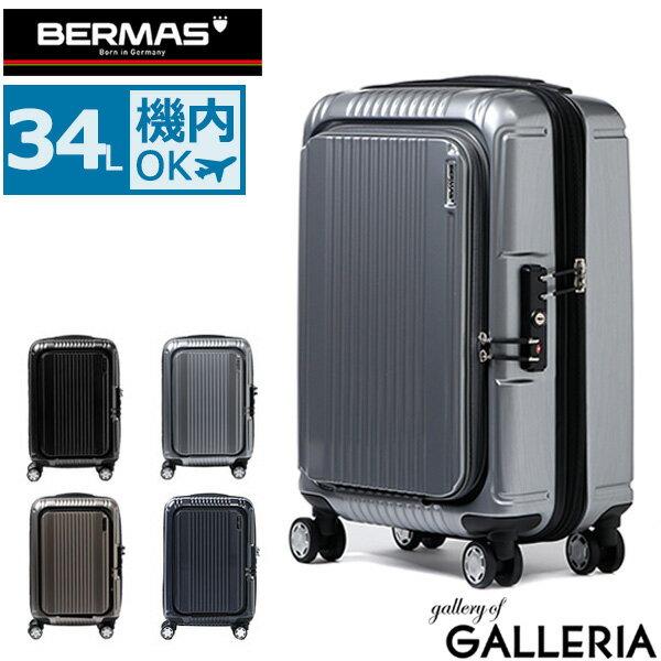 【正規品1年保証】バーマス スーツケース BERMAS プレステージ2 PRESTIGE II フロントオープン 機内持ち込み キャリーケース ファスナー 34L 小型 Sサイズ 1〜2泊 ハード 軽量 60261
