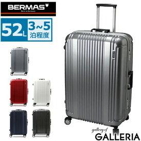 【Rカードで28倍 | 10/15(火)限定】選べるWノベルティ 【正規品1年保証】 バーマス スーツケース BERMAS バーマス スーツケース プレステージ2 PRESTIGE II キャリーケース フレーム 52L 小型 Sサイズ 3〜5泊 ハード 軽量 60265
