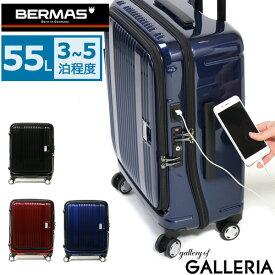 【楽天カードで17倍】 選べるノベルティプレゼント 【正規品1年保証】 バーマス スーツケース BERMAS EURO CITY ユーロシティ キャリーケース ファスナー フロントオープン 55L 3〜5泊 USBポート 4輪 ハード 旅行 ビジネス 出張 60291
