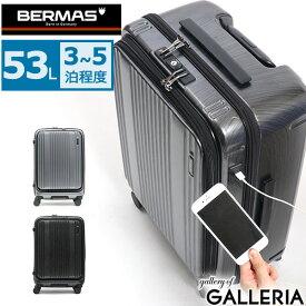 【楽天カードで17倍】 選べるノベルティプレゼント 【正規品1年保証】 バーマス スーツケース BERMAS キャリーケース ファスナー フロントオープン INTER CITY インターシティー 53L 3〜5泊 USBポート 4輪 ハード 旅行 ビジネス 出張 60501