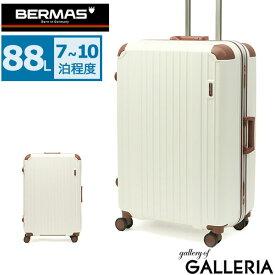 ノベルティ付 【正規品1年保証】 バーマス スーツケース BERMAS HERITAGE ヘリテージ キャリーケース 88L Lサイズ ストッパー付き 7泊 10泊 1週間 フレーム 4輪 TSA ハード 旅行 限定 エクリュ メンズ レディース 60294