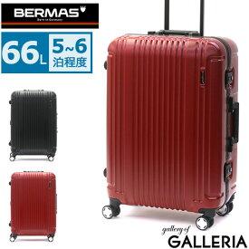 【楽天カードで17倍】 選べるノベルティプレゼント 【正規品1年保証】 バーマス スーツケース BERMAS PRESTIGE 3 プレステージ3 キャリーケース フレーム 66L 5〜6泊 4輪 ハード 旅行 出張 ビジネス 60285