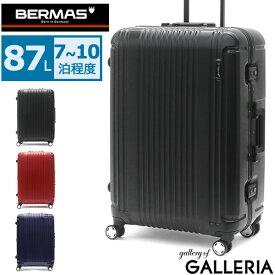 ノベルティ付 【正規品1年保証】 バーマス スーツケース BERMAS PRESTIGE 3 プレステージ3 キャリーケース フレーム 87L 7〜10泊 4輪 ハード 旅行 出張 ビジネス 60286