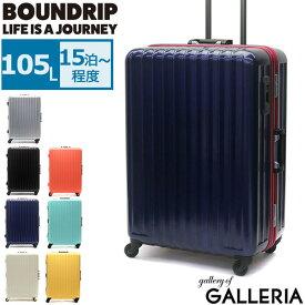 ノベルティ付 【2年保証】 BOUNDRIP スーツケース バウンドリップ キャリーケース フレーム ストッパー 旅行 出張 105L 15泊〜 長期旅行 大容量 TSA メンズ レディース BD88