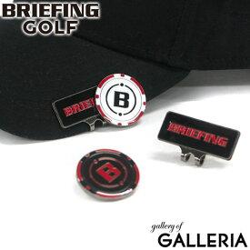 【メール便】【日本正規品】 ブリーフィング ゴルフ ゴルフマーカー BRIEFING GOLF B SERIES MAGNET MARKER マグネット マーカー ゴルフ用品 小物 クリップ セット ハットクリップ ブランド メンズ レディース BRG193G62