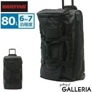 ノベルティ付 【日本正規品】 ブリーフィング スーツケース BRIEFING キャリーケース JET TRIP COLLECTION D-1 2WAY ソフト 大容量 軽い 軽量 ボストンバッグ キャリーバッグ 旅行 出張 80L 7泊 ブランド