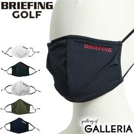 【メール便】【日本正規品】 ブリーフィング ゴルフ マスク BRIEFING GOLF 洗える 布マスク 3D WASHABLE MASK-2 抗菌 立体構造 防臭 メンズ レディース BRG211F55