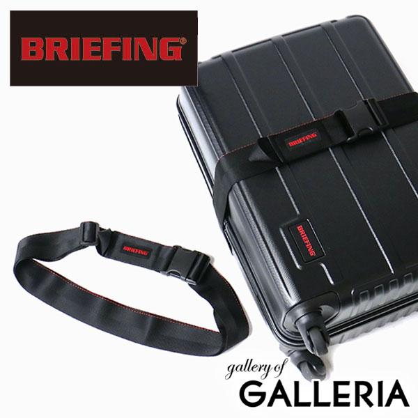 【日本正規品】BRIEFING ベルト ブリーフィング スーツケースベルト CASE BELT トラベル 旅行 トラベルグッズ 旅行用品 メンズ レディース ナイロン BRF415219