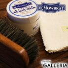 【楽天カードで17倍】 M.MOWBRAY セット M.モゥブレィ デリケートクリーム 3点セット レザー…