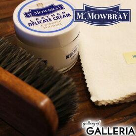 【楽天カードで19倍 | 6/1限定】 M.MOWBRAY セット M.モゥブレィ デリケートクリーム 3点セット レザーケア クリーム 革