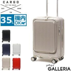 ノベルティ付 【正規品2年保証】 カーゴ スーツケース CARGO 機内持ち込み Sサイズ エアレイヤー AiR LAYER トリオ TRIO フロントオープン ファスナー TSA 35L 1泊 ダブルキャスター ストッパー ハードケース 旅行 出張 CAT532LY
