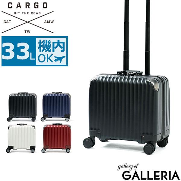 【正規品2年保証】カーゴ スーツケース CARGO キャリーケース トリオ TRIO 機内持ち込み フレーム 旅行 Sサイズ 小型 TSAロック 33L 1〜2泊程度 ハードケース TW-43