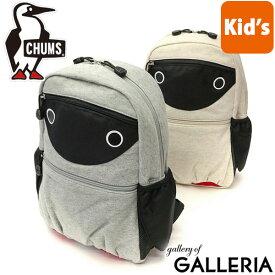 【日本正規品】 チャムス CHUMS リュック キッズ Kid's Booby Day Pack キッズブービーデイパック B5 10L 子ども 男の子 女の子 アウトドア 通園 遠足 CH60-2804