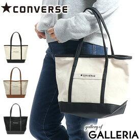【楽天カードで21倍 | 2/20限定】 コンバース トートバッグ CONVERSE バッグ Canvas×Fake Leather Small Tote Bag ミニトート レディース シンプル キャンバス 小さめ 14536000