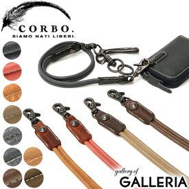 【楽天カードで24倍   8/5限定】 もれなく選べるWノベルティ   コルボ CORBO コルボ ウォレットコード ウォレットチェーン corbo. Curious 革 メンズ 8LO-9938