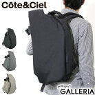 【楽天カードで9倍】 選べるノベルティプレゼント 【日本正規品】 コートエシエル Cote&Ciel…