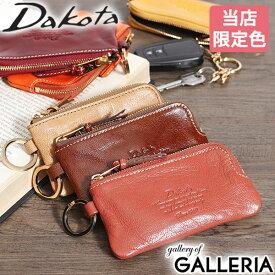 ノベルティ付&無料ラッピング ダコタ キーケース Dakota モデルノ スマートキー カード 革 本革 レザー 小物 ファスナー レディース 0035085