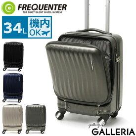 【楽天カードで28倍 | 10/20限定】 フリクエンター クラムアドバンス FREQUENTER スーツケース CLAM ADVANCE キャリーケース 機内持ち込み 34L 軽量 エンドー鞄 ファスナー 旅行 1〜2泊程度 静音 1-216
