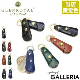 無料ラッピング 【3カ月保証】 GLENROYAL キーホルダー グレンロイヤル 靴べら 携帯用 POCKET SHOE HORN メンズ 革 ブライドルレザー 03-5802
