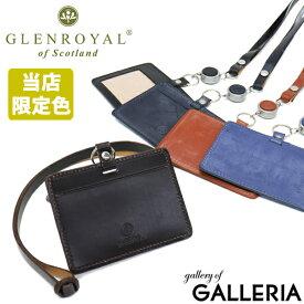 無料ラッピング 【3カ月保証】 GLENROYAL IDケース グレンロイヤル ID CASE WITH REEL STRAP IDホルダー メンズ レディース 革 03-6077