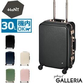 【楽天カードで17倍】 選べるノベルティプレゼント   ハント スーツケース HaNT ハント ラミエンヌ la mienne キャリーケース 機内持ち込み レディース 30L フレーム 1〜2泊 旅行 かわいい 限定カラー ACE エース 05631