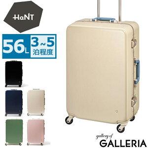 【セール30%OFF】 ハント スーツケース HaNT キャリーケース ラミエンヌ la mienne 56L フレーム 軽量 3〜5泊 Sサイズ かわいい おしゃれ 旅行 ACE エース 05632