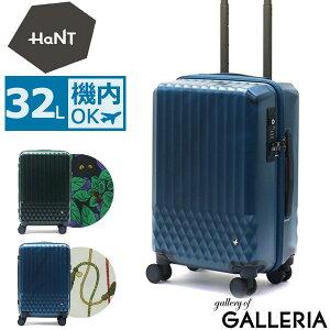 【楽天カードで23倍 | 9/20限定】 ノベルティ付 【5年保証】 ハント スーツケース HaNT 機内持ち込み Sサイズ キャリーケース solo ソロ かわいい ストッパー 32L 1泊 2泊 旅行 ACE エース 06551