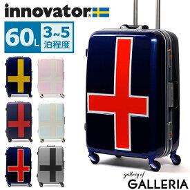 【エントリー&楽天カード最大33倍 6/25限定】 ノベルティ付 【正規品2年保証】 イノベーター スーツケース innovator キャリーケース フレーム 軽量 旅行 INV58T(60L 3〜5日 Mサイズ)
