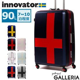ノベルティ付 【正規品2年保証】 イノベーター スーツケース innovator キャリーケース キャリーバッグ フレーム 90L 旅行 7〜10泊 静音 旅行 トリオ INV68T
