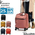 選べるノベルティプレゼント | カナナプロジェクト スーツケース Kanana project キャ…