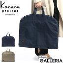 【楽天カードで最大23倍 本日限定】 カナナプロジェクト コレクション ガーメントバッグ Kanana project COLLECTION …