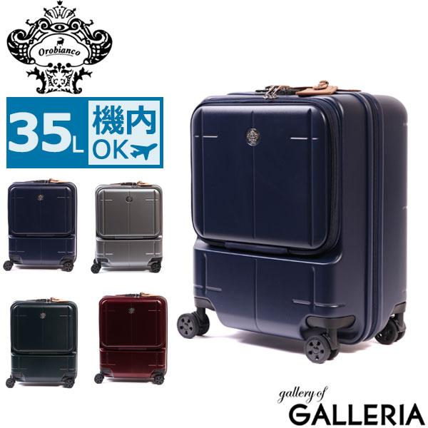 もれなく選べるノベルティプレゼント【日本正規品】オロビアンコ スーツケース Orobianco 機内持ち込み キャリーケース ARZILLO 縦型 ファスナー キャリーバッグ TSAロック 1〜2泊程度 35L 09712