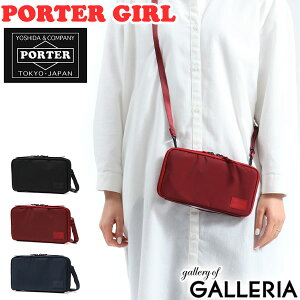 ポーターガール(Porter Girl)