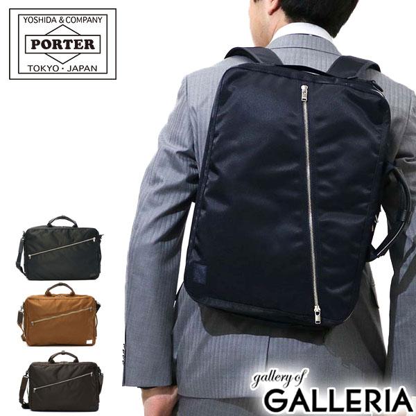 吉田カバン ポーター ビジネスバッグ ポーター リフト PORTER LIFT ポーター 3WAYブリーフケース (B4対応) ビジネスリュック メンズ ナイロン 通勤 通勤バッグ 822-07561