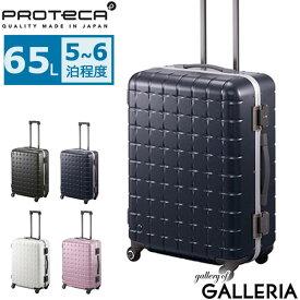 【最大13倍 | Rカードで15倍 8/22限定】【セール60%OFF】 プロテカ スーツケース PROTeCA プロテカ サンロクマル フレーム スーツケース 65L Mサイズ 軽量 5〜6泊 PROTeCA 360 FRAME フレーム キャリーケース 00662 エース ACE